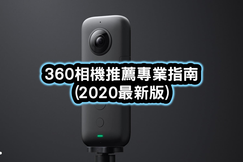 360相機推薦