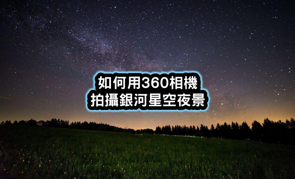 360相機拍攝星空