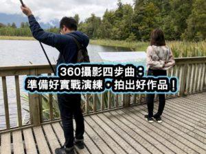 360拍攝流程