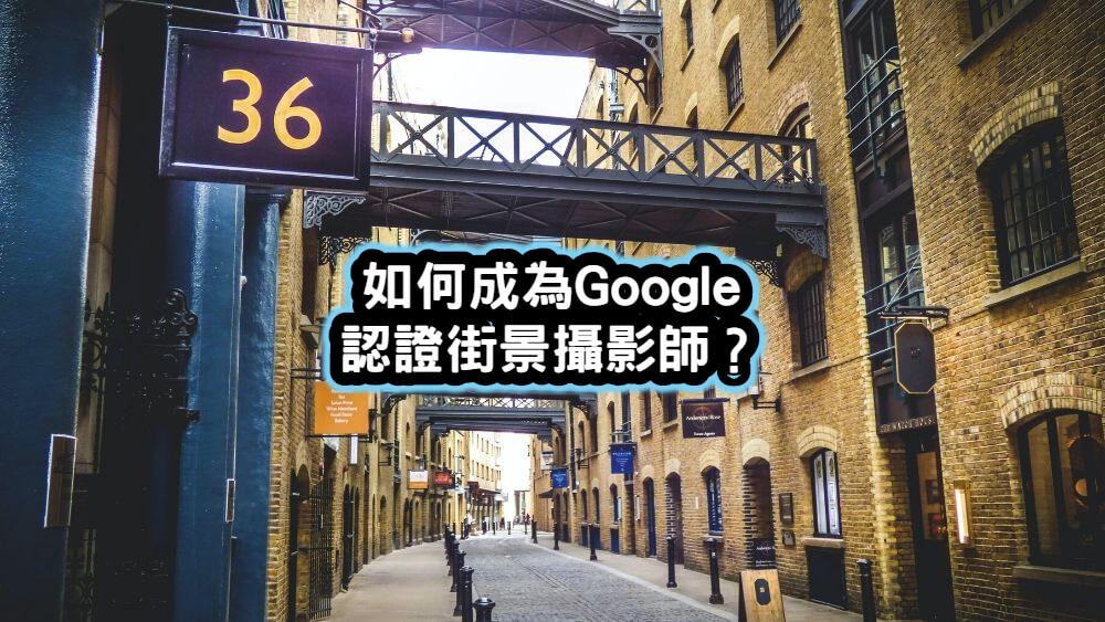 google街景