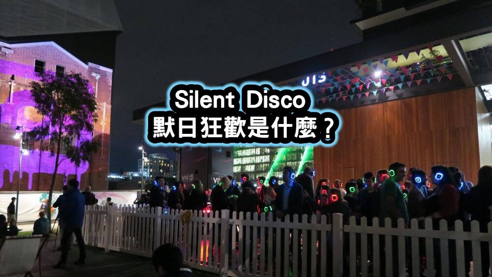 Silent Disco默日狂歡