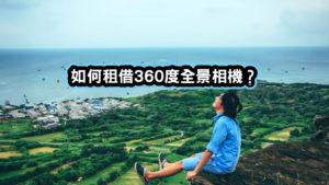 360度相機租借