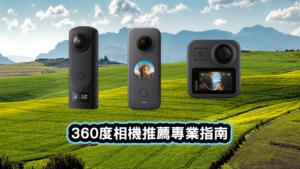 360相機