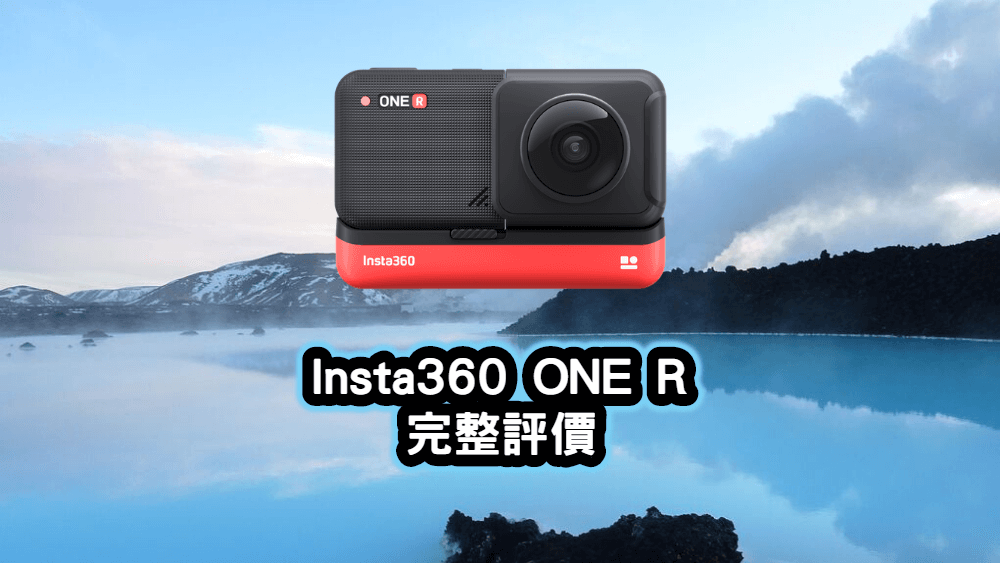 insta360 one r 評價