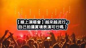 線上演唱會