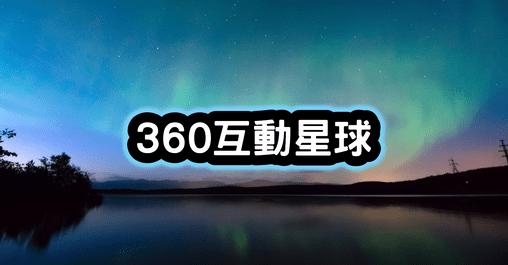 360互動星球