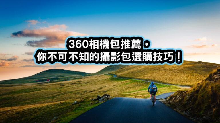 360相機包