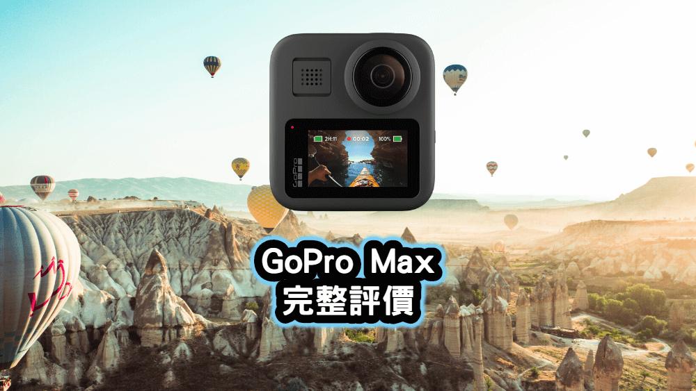 gopro max 評價