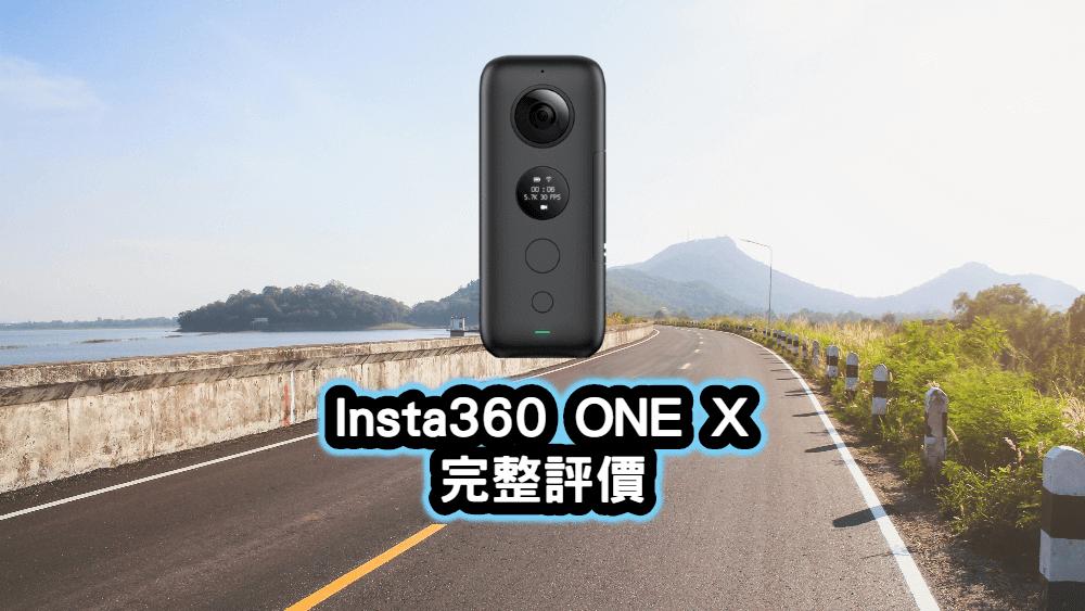 insta360 one x 評價