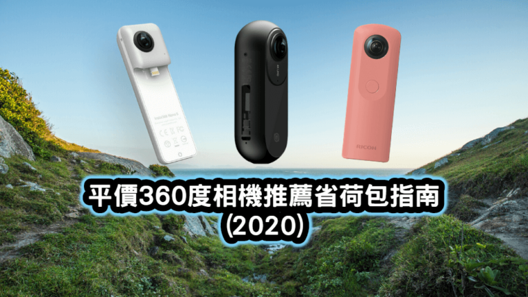 平價 360相機