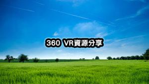 360 VR資源分享