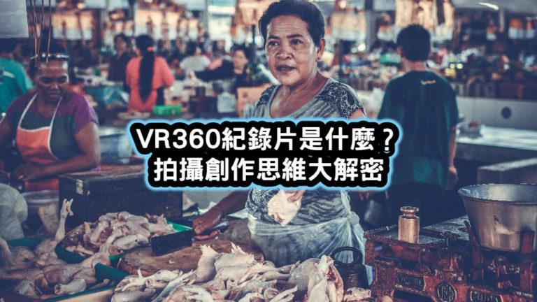 VR 360紀錄片