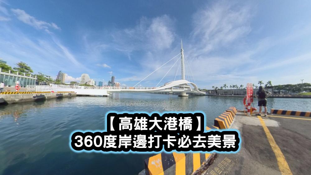 高雄大港橋
