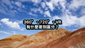 360°全景、720°全景、VR有什麼差別區分?