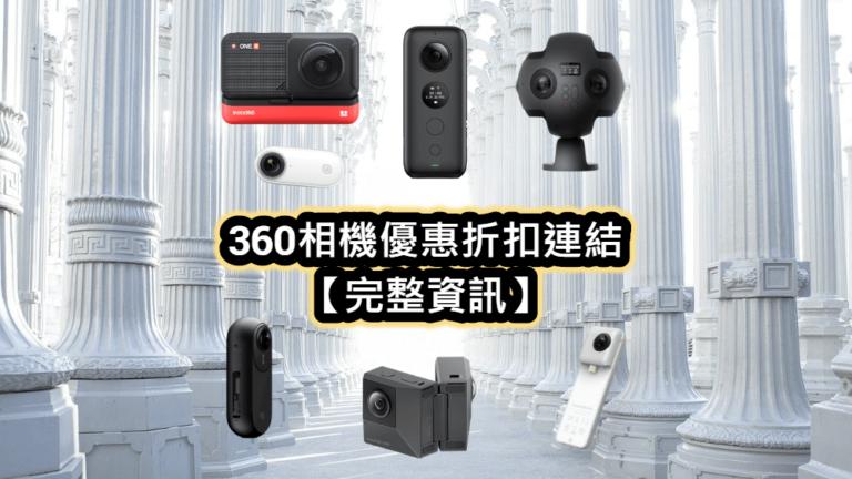 360相機優惠