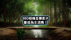 360影片 主流