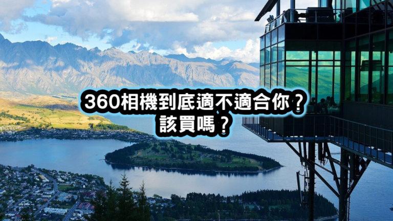360相機該買嗎