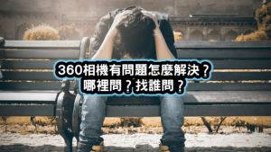 360相機問題