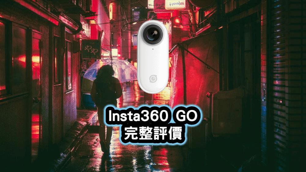insta360 go評價