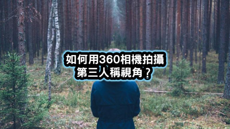 360第三人稱