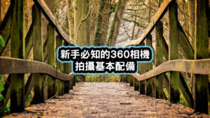 360相機基本配備