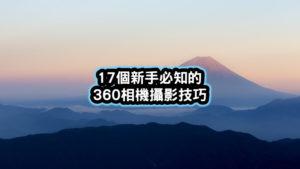 360相機攝影技巧