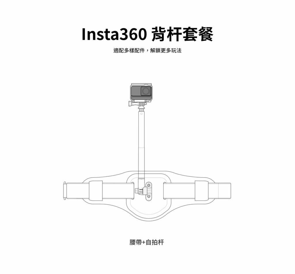 insta360背桿套餐