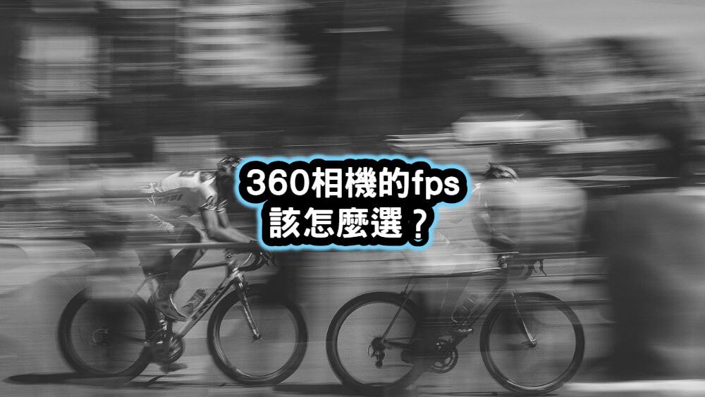 360相機fps