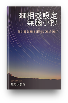 360-camera-setting-cheat-sheet-cover