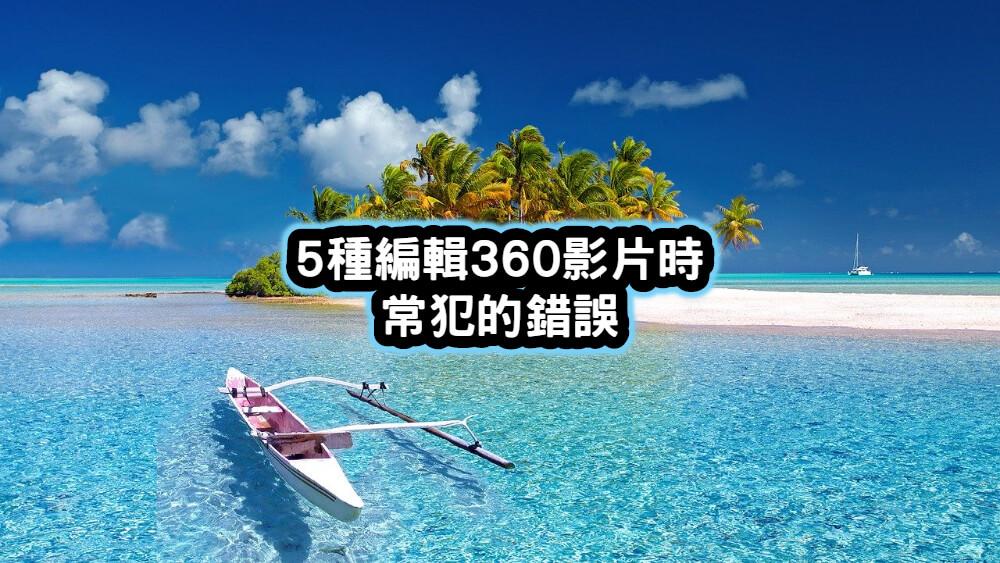 360影片編輯