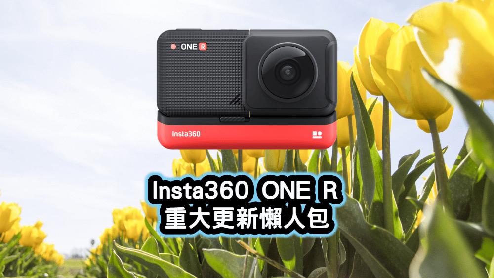 insta360 one r 更新