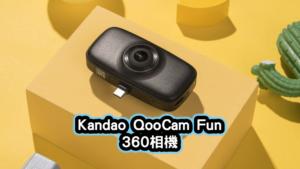 Kandao qoocam fun