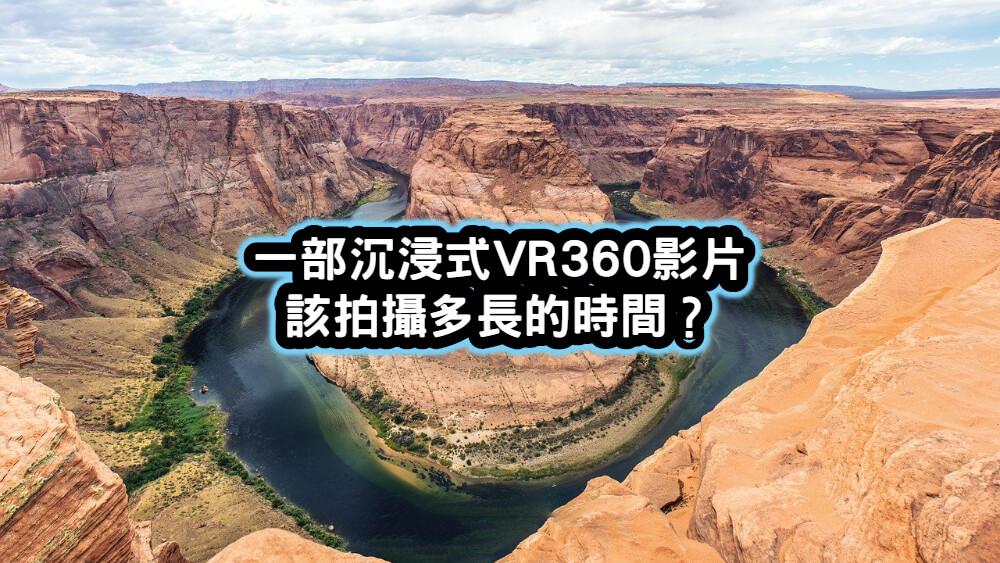 VR360影片時間