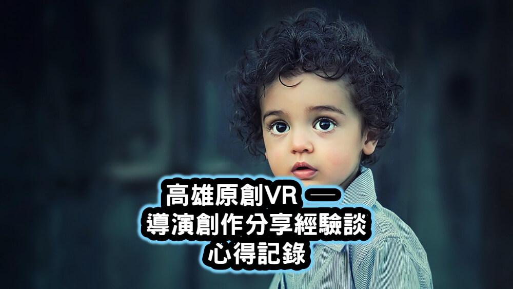 VR導演創作心得