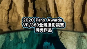2020 Pano Awards VR360