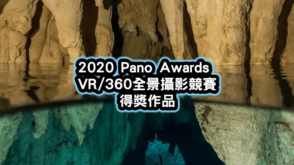 2020 Pano Awards VR360