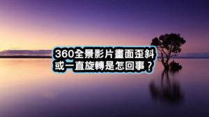 360相機陀螺儀校正