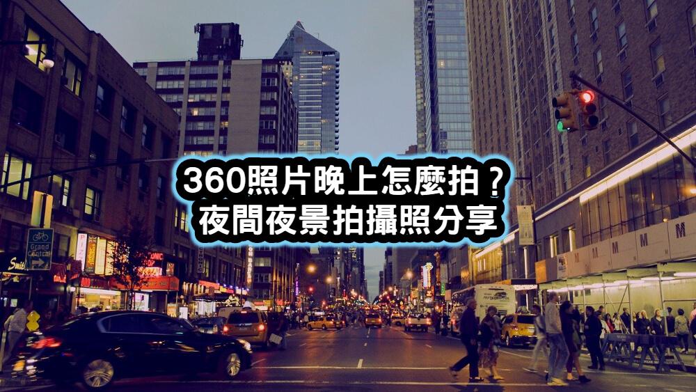 360照片 夜拍