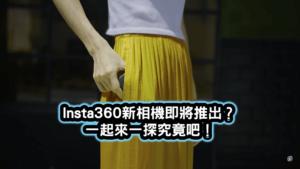 insta360新相機