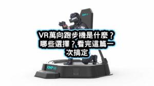 VR萬向跑步機