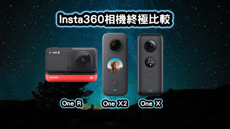 insta360 one x2 vs one r vs one x