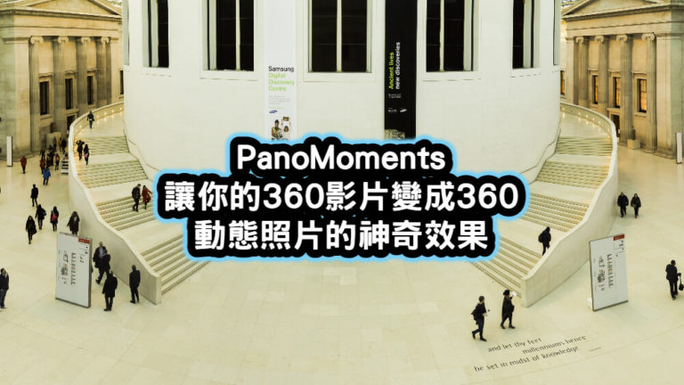 panomoments