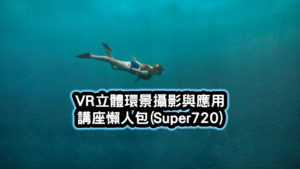 VR立體環景攝影與應用講座懶人包Super720