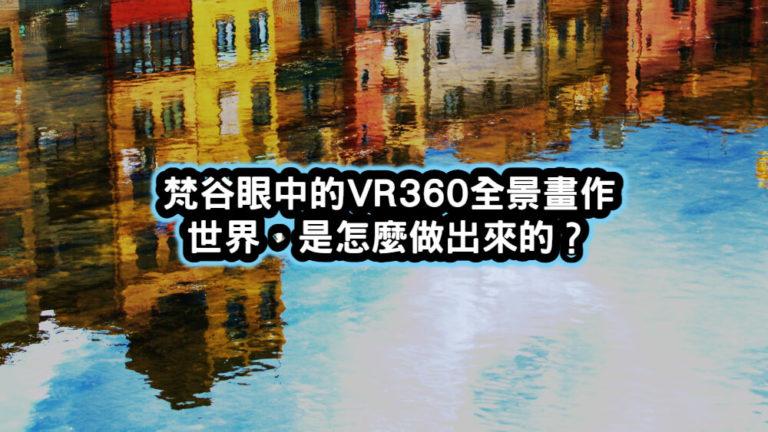 vr360畫作