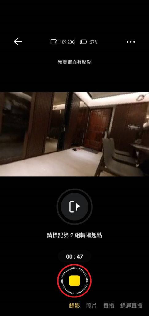 按下停止錄影,完成小飛機穿越拍攝