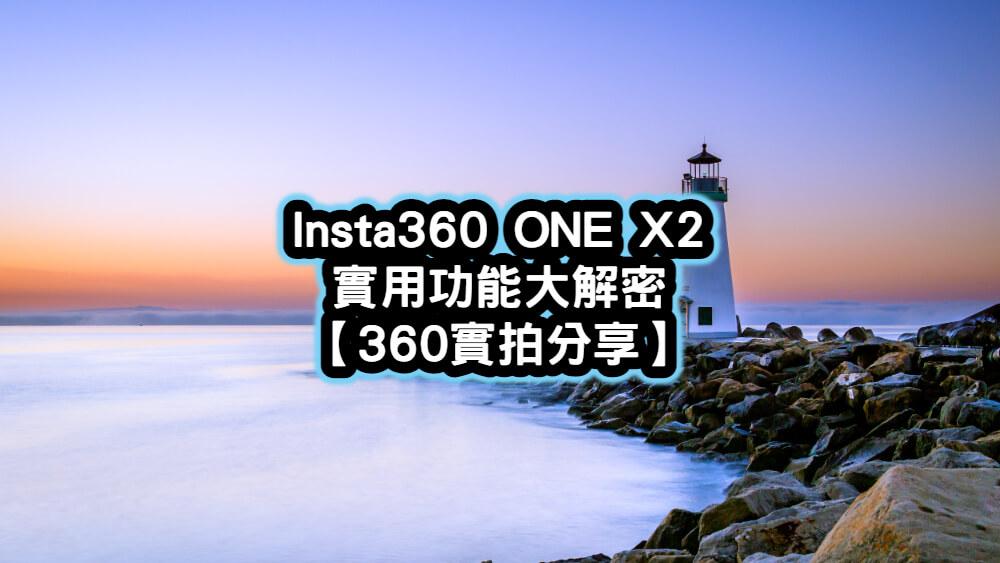 insta360 one x2 實拍