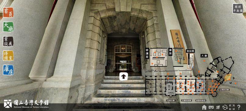 臺灣文學虛擬博物館