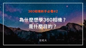 為什麼想學360相機