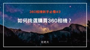 如何挑選購買360相機