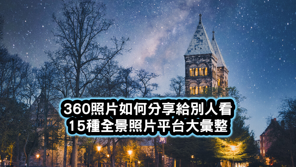 360照片分享平台